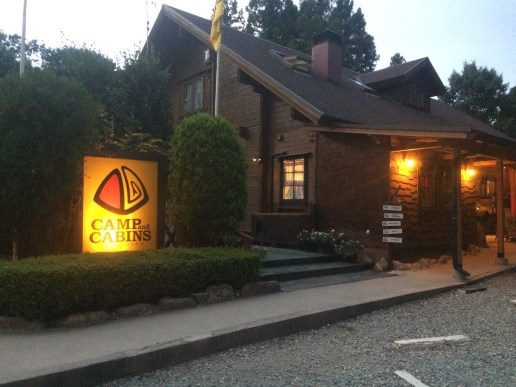 キャンプアンドキャビンズ那須の予約裏技と宿泊体験談 ...