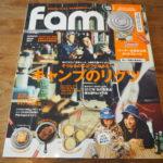 【fam】雑誌の2017秋!発売日決定♪気になる付録はコレ!