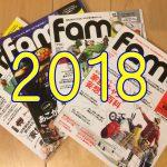 fam2018発売日ついに決定!?気になる付録と誌面は?