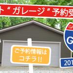 キャンプアンドキャビンズ那須に新サイト【ガレージ】誕生!