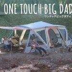 DODの超大型ワンタッチテント!ビッグダディの再販決定!