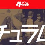 ナチュラム祭2018夏セール開催日!半額以下の超目玉多数