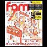 2018雑誌fam秋号の発売日正式発表!付録と誌面はコレ