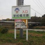 学校橋河原秋のソロデイキャンプ!薪ストーブ稼働と混雑状況