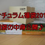 【ナチュラム福袋2019】の中身ネタバレ一挙公開!?