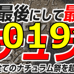 2019ナチュラム祭セール開催決定!総額100万円還元も
