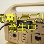 スマートタップ(ポータブル電源)充電できないトラブル発生