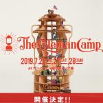 2019年コールマン主催のキャンプイベントが開催決定!!