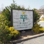 ツインリンク茂木(もてぎ)人生初の父子キャンプ宿泊体験談