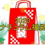 2020ナチュラム福袋セール開始!気になる中身と開催日は?