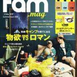 2020雑誌fam夏号の発売日正式発表!付録と誌面はコレ