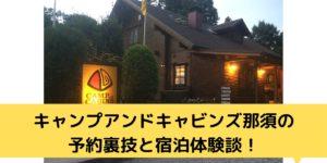 キャンプアンドキャビンズ那須の予約裏技と宿泊体験談!
