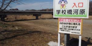 学校橋河原冬のソロデイキャンプ!薪ストーブ実践と混雑状況