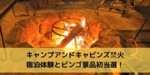 キャンプアンドキャビンズ焚火宿泊体験とビンゴ景品初当選!