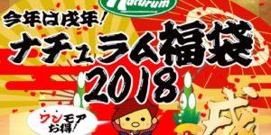 【ナチュラム福袋2018】の中身とGETする方法!?